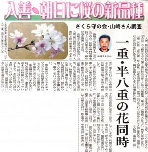 2011年2月10日・北日本新聞