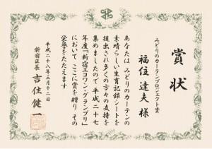 緑のカーテンPJ賞