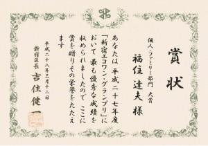 コワン・グランプリ大賞