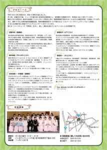 ミューズの森女声合唱団10周年記念コンサート ちらし裏