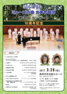 ミューズの森10周年記念コンサート ちらし表